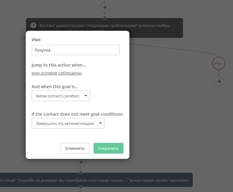 Цели - редактирование - окно автоматизаций