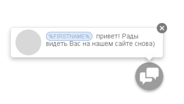 Сообщения на сайте (новое в автоматизациях)