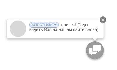 Пример персонализированного авто-сообщения на сайте